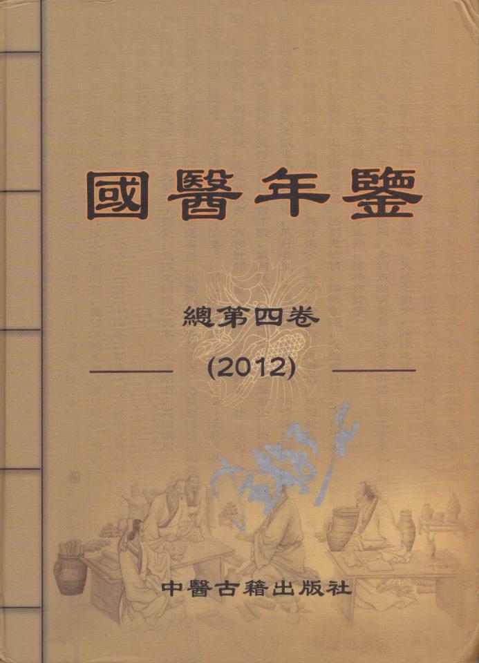 国医年鉴-高级康复理疗师1