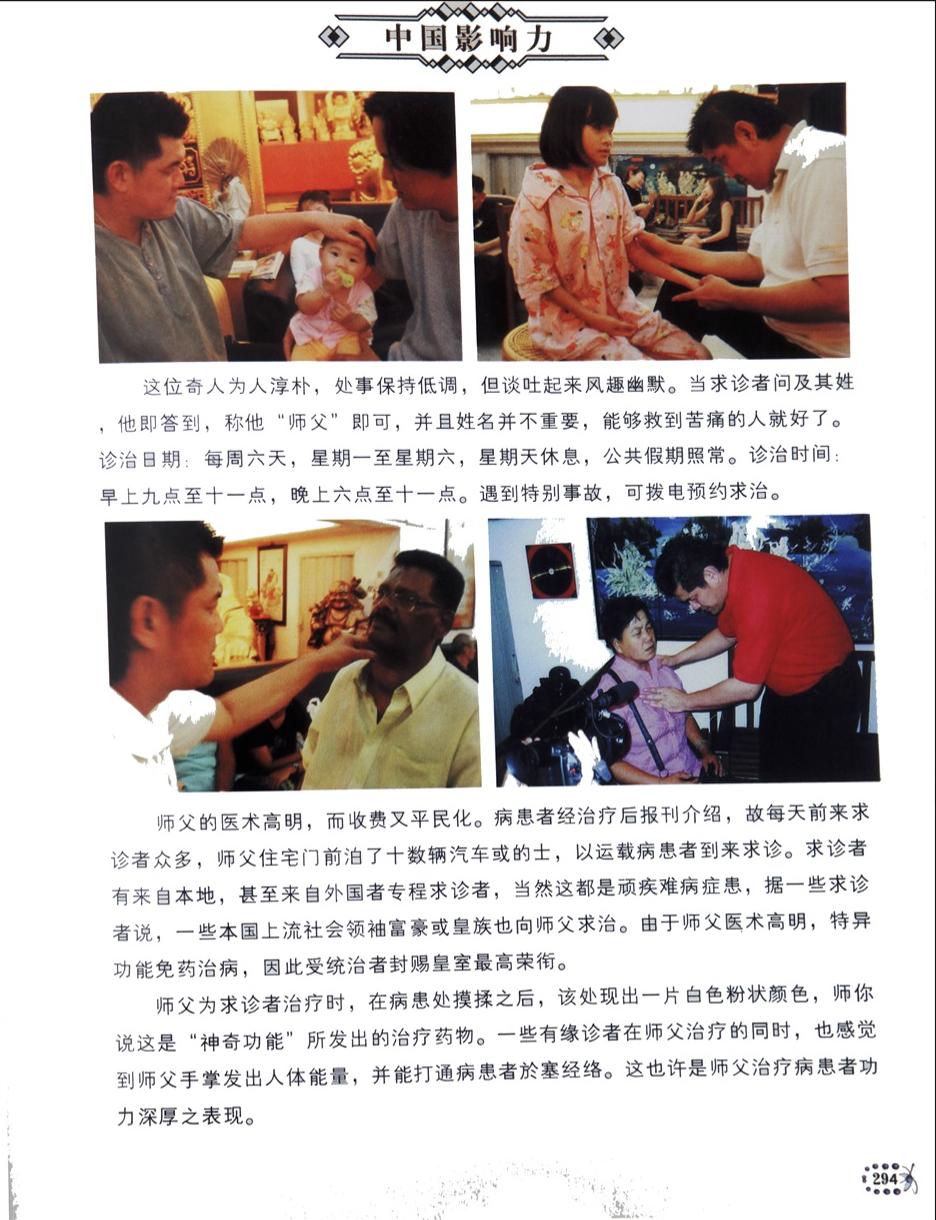 中国影响力3