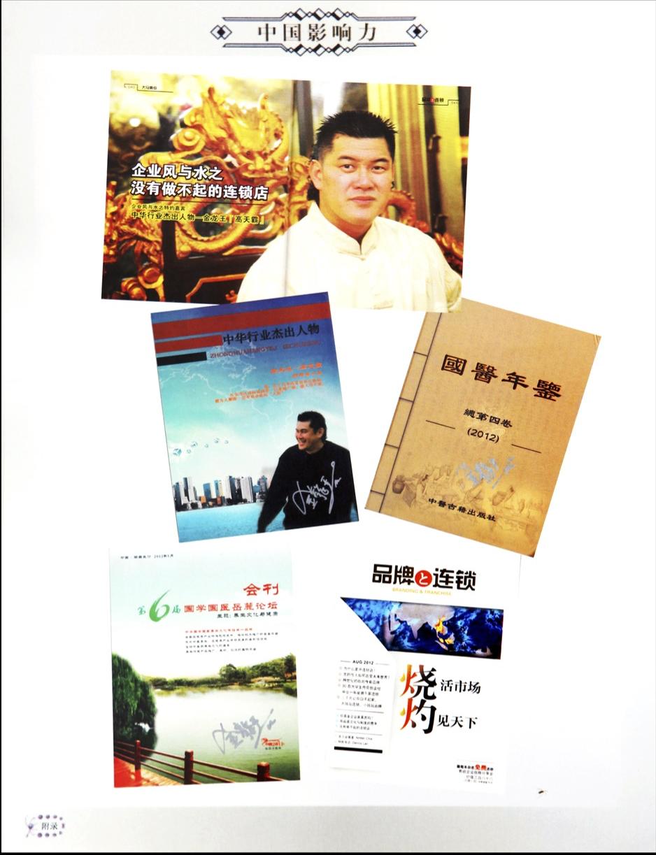 中国影响力5