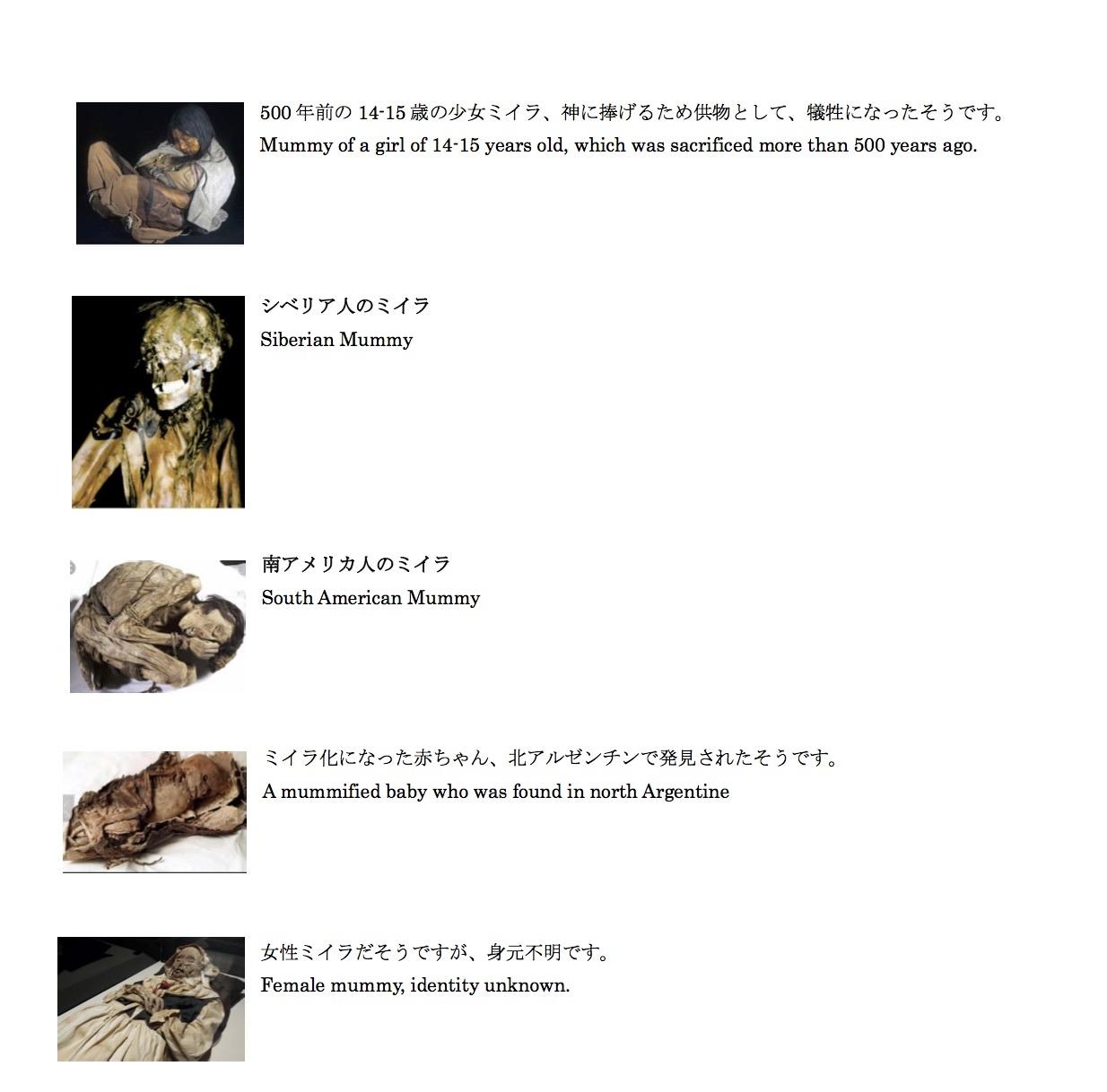 Mummies12N